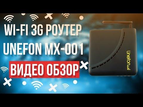 3G WiFi Роутер UneFon MX-001: Видео обзор, настройка и проверка Интертелеком модема