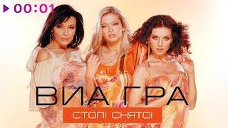 ВИА ГРА - Стоп! Снято! | Альбом | 2003