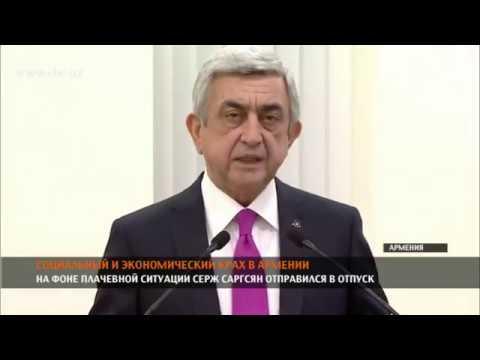 В Армении кризис, а Серж Саргсян отправился отдыхать за рубеж