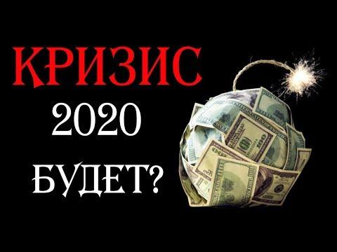 🔻 Мировой экономический КРИЗИС в 2020 ГОДУ?