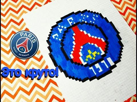 Pixel Art Paris Saint Germain Mgp Animation