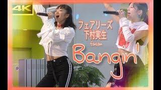 フェアリーズ◎Bangin ☆下村実生fancam ☆サムネイル画像は、フェアリーズ...