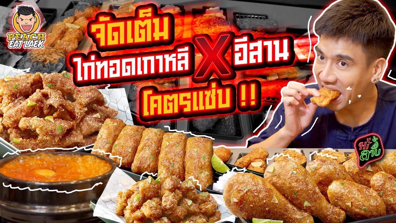 บุกกินไก่ทอด รส Hiลาบ รสใหม่ของ Bonchon โคตรแซ่บ!! | PEACH EAT LAEK