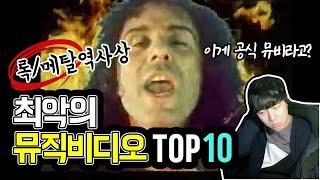 뭔 정신으로 만들었나? 최악의 뮤직비디오 Top 10   당민리뷰