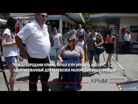 Между Саками и Симферополем запустили автобус с пандусом - привью к видео IYIkb0B_31Y
