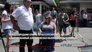 Автобус для перевозки маломобильных граждан начал курсировать между городами Крыма