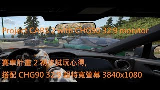 Project CARS 2 first racing test with CHG90 32:9 3840x1080 monitor