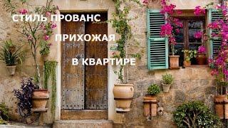 Прихожая в Квартире Стиль Прованс(Идеи для дома на http://styldoma.ru Простой и уютный стиль прованс родился на юге Франции, в небольших деревенских..., 2015-07-01T03:00:01.000Z)