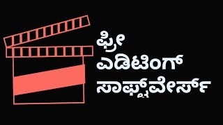 Top 2 best video editing softwares for free   Kannada   2018