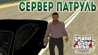 УДАЧНО ПОИГРАЛ - СЕРВЕР ПАТРУЛЬ ONLY RP GTA CRMP