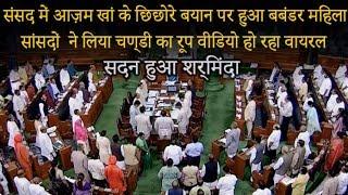 संसद में आज़म खां के छिछोरे बयान पर हुआ बबंडर जो कभी भबिस्य में नहीं देखा सभी महिला सांसद हुई इखट्ठा