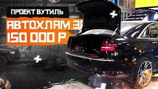 Автохлам Ауди А8 за 150.000 рублей. Проект Вутиль