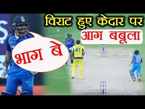 India Vs Australia 2nd ODI: Virat Kohli gets angry with Kedar Jadhav on field  वनइंडिया हिंदी