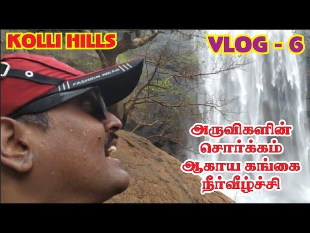 Kollimalai agaya gangai waterfalls | Kolli Hills vlog 6 | Kolli hills tourist places