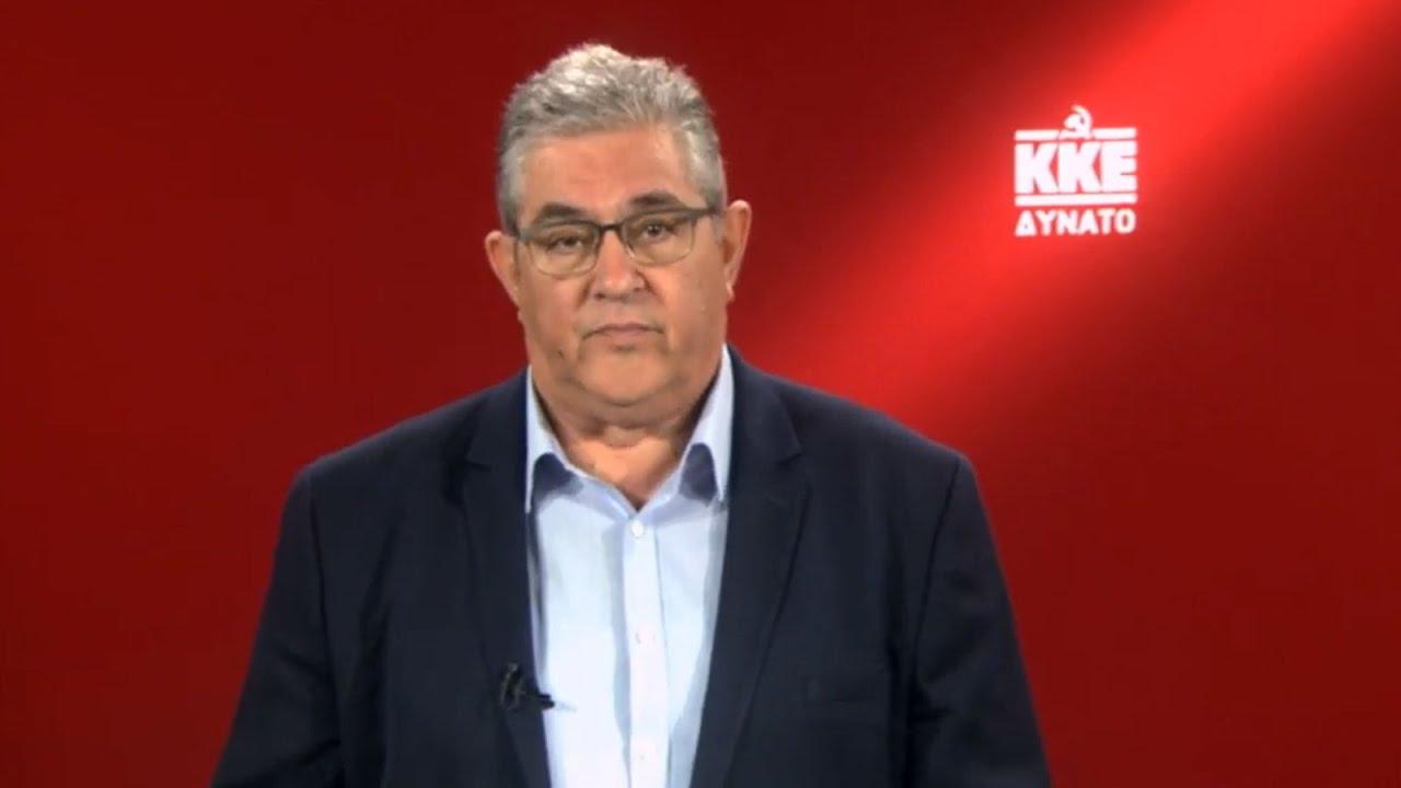 Μήνυμα του Δημήτρη Κουτσούμπα προς το ΚΚ Τουρκίας για την ...