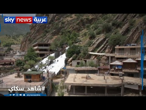 قطاع السياحة في إقليم كردستان يعاني كسادا منذ 3 أشهر  - نشر قبل 34 دقيقة
