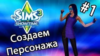 The Sims 3 Шоу-Бизнес - СОЗДАЕМ ПЕРСОНАЖА (Серия 1)(Давайте поиграем в прикольную видео игрушку The Sims 3 Шоу-Бизнес! Моя группа ВК: http://vk.com/dianagroup., 2012-07-30T22:58:37.000Z)