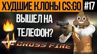 ХУДШИЕ КЛОНЫ CS:GO #17 - CrossFire: Legend (Королевская битва в Cross Fire?)