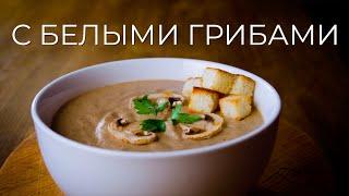 Крем-суп с белыми грибами. ГЕНИАЛЬНО!!!
