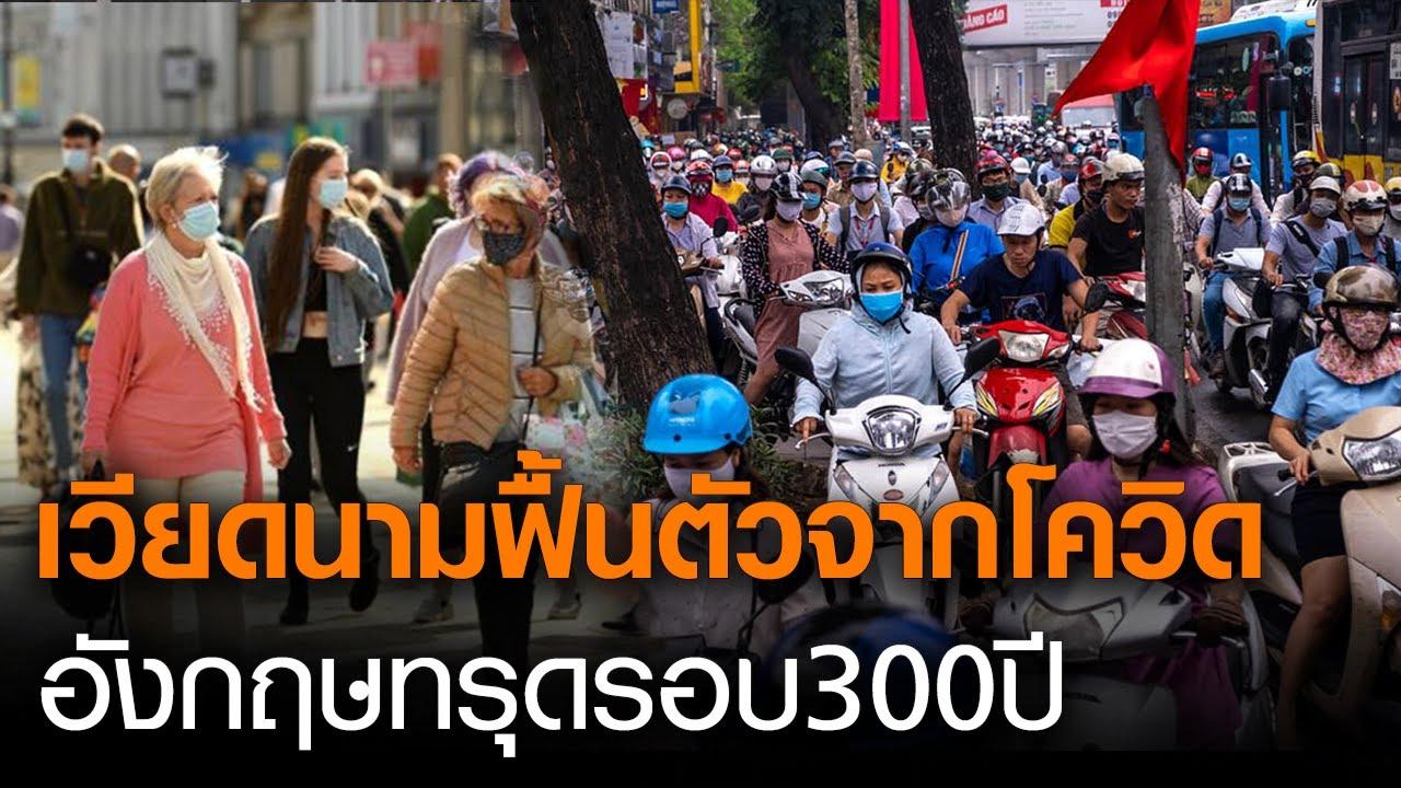 ยกเวียดนามเศรษฐกิจฟื้นตัวจากโควิด-อังกฤษทรุดหนักสุดรอบ 300 ปี l TNNข่าวเที่ยง l 27-11-63