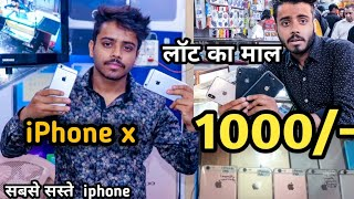 Cheapest iphone X market  wholesale only 1000|Second hand phone ! Cheapest IPhone X, Vivo, oppo, Mi,
