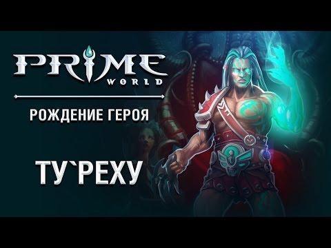 видео: Герой prime world - Ту'Реху. Проклятый воин, отмеченный праймом!