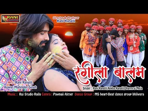 Rani Rangili Exclusive Song 2018 || रंगीला बालम || Rangila Balam || Latest Rani Rangili Song 2018