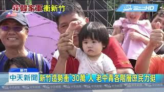 20190629中天新聞 新竹韓場喊衝「30萬」人 「凍未條姊」搥胸批郭看板