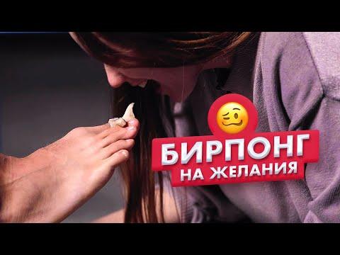 Страх понг | Парень с девушкой играют в бирпонг на желания | Булат и Камилла | Чикипау
