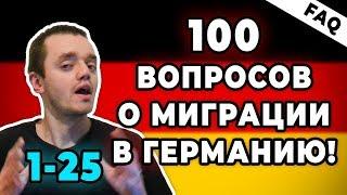 100 вопросов о миграции в Германию. Вопросы 1-25