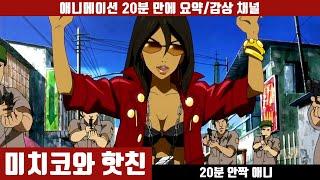 [미치코와 핫친] 사무라이 참프루 제작진의 로드 무비 …