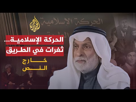 خارج النص-الحركة الإسلامية.. ثغرات في الطريق