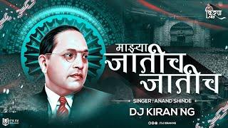 Majhya Jatich Jatich DJ Kiran NG | भीम 100 नंबरी सोन महुच्या मातीच | Bhimjayanti 2021