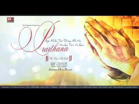 Humko Tera Hi Aasra | Prayer Song | New Hindi Prayer | Affection Music Records