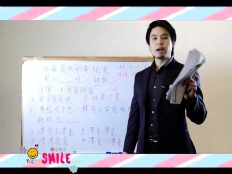 เรียนภาษาจีน - ครูพี่ป๊อป - ติวข้อสอบ PAT7.4 & HSK - 27/03/2014