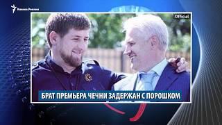 С порошком из Москвы в Чечню и убийство в Шелковском районе