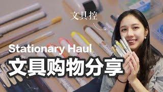 幸福开箱 | 淘宝文具&生活用品HAUL | 能HOLD住荧光笔的写字笔!| 复古色文具 | 新的Mildliners