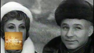 Николай Рыбников и Алла Ларионова. Больше, чем любовь