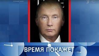 Путин и Трамп. Новая встреча? Время покажет. Выпуск от 20.07.2018