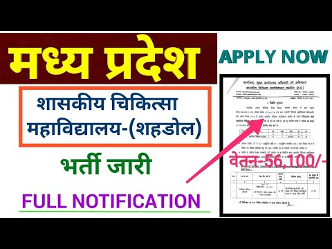 M.P-GOVERNMENT MEDICAL COLLEGE-SHAHDOL RECRUITMENT 2020-APPLY NOW-LAST DATE-31-07-2020-जानकारी देखें