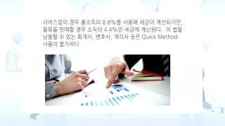 Q&A-이은진회계사11-HST Quick Method를 쓰는 게 절세에 도움이 될까