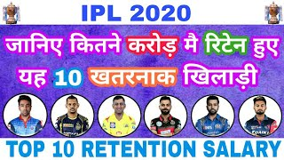 IPL 2020 : RETENTION SALARY & FEES OF TOP 10 RETAINED PLAYERS BEFORE IPL 2020 AUCTION