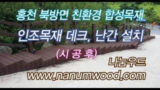 홍천 북방면 OOO캠핑장 인조목재 데크 난간 설치공사0…