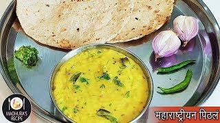 झणझणीत पिठले  | Maharashtrian Pithala Recipe | Besan Curry | MadhurasRecipe | Ep - 406