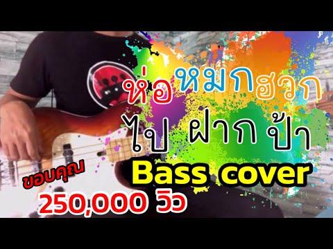 ห่อหมกฮวกไปฝากป้า - ลำเพลิน วงศกร Feat. เต๊ะ ตระกูลตอ [ BASS COVER ]