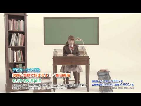 「ラブライブ!」など、数々のアニメで活躍中の声優、新田恵海が、ついにアーティスト・デビュー! 声優活動、ユニット活動で、卓越したパフ...