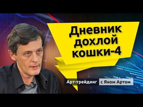 Дневник дохлой кошки-4. Блог Яна Арта - 05.04.2020
