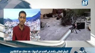 العقلاني: خلال اليومين الماضيين استطاع الجيش اليمني بالتقدم في أكثر من محور محررا العديد من المواقع.