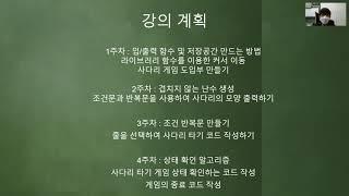 [TEdI] 겨울방학 특강 C언어 사다리타기프로그램