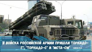 В войска Российской армии пришли Торнадо-Г, Торнадо-С и Мста-СМ